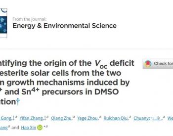 南京邮电大学在铜锌锡硫硒薄膜太阳能电池领域研究