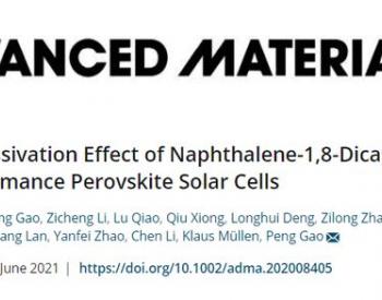 福建物构所在钙钛矿太阳能电池取得新进展