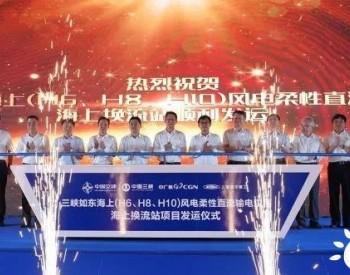 世界最大、亚洲首座海上换流站正式发运