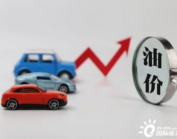 """油价上涨!3天后,7月12日,国内<em>成品油价格</em>或""""三连涨"""""""
