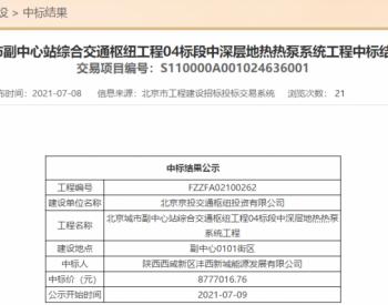中标价877余万!北京中深层地热项目中标结果公布