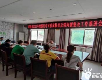 陕西省咸阳市生态环境局淳化分局召开2021年度排污