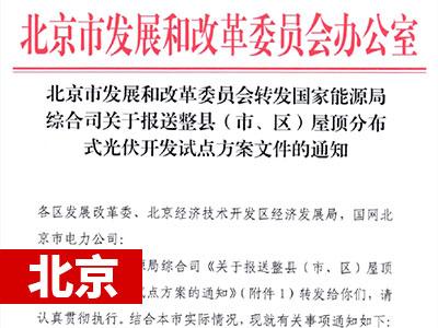 【北京】转发国家能源局综合司关于报送整县(市、区)屋顶分布式光伏开发试点方案文件的通知