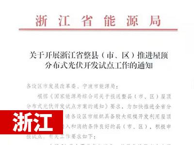 【浙江】关于开展整县(市、区)推进屋顶分布式光伏开发试点工作的通知