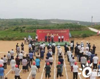 总投资7.6亿港币的京能栖霞112兆瓦光伏发电项目开工