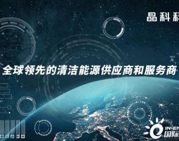 """""""整县推进""""光伏利器——晶科科技推出全新BIPV解"""