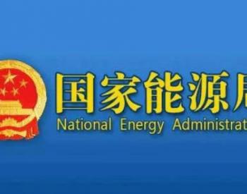 国家能源局权威解读:整县推进方案各省自行实施,