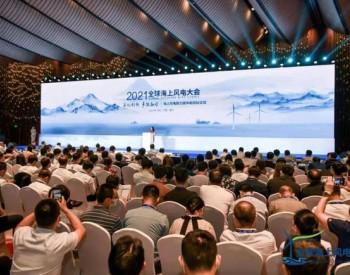海上风电创新发展助力零碳目标
