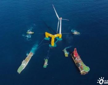 """全球首台抗台风型漂<em>浮式海上风电机组</em>""""三峡引领号""""来了!"""