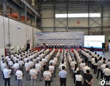 全球最大13.XMW半直驱永磁风力发电机成功下线!