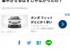 本田宣布终止生产<em>氢能源汽车</em>,日本点错科技树开始溃退?