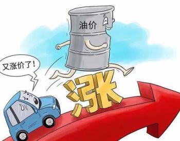 """去加油!国内油价大概率""""三连涨"""",下一轮或仍上调"""