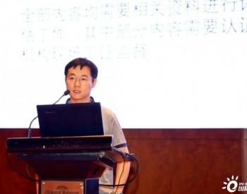 鉴衡刘兆:升压站认证对海上风电场健康平稳运行具有重要作用