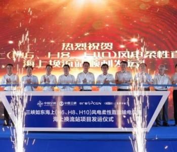 """海上运""""高楼""""!世界最大、亚洲首座海上换流站发往江苏如东海上风电项目!"""