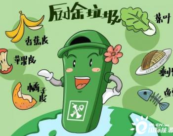 广西百色拟投350万元建厨余垃圾处理设施,日处理