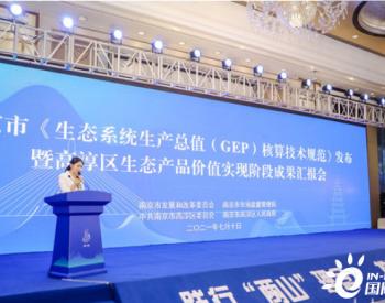 为空气定价 让生态更值钱!江苏南京市GEP核算技术规范正式发布