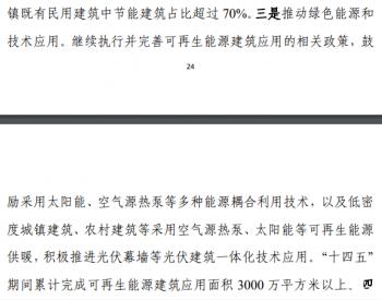 """浙江杭州:""""十四五""""期间将拓展地热能开发利用场景"""