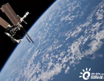 国际空间站新太阳能电池 发电能力增加两倍 预计能