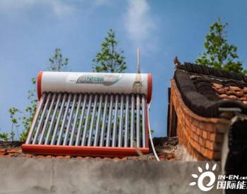 市场饱和,替代品增多,虽没被禁用,<em>农村太阳能</em>败还是给了现实!