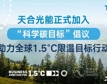 """天合光能正式加入""""科学碳目标""""全球倡议,助力1."""