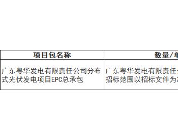 招标 | 广东粤华发电分布式光伏发电项目EPC总承包