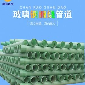 玻璃钢电力管道 耐腐蚀缠绕管道工艺管道 支持定制 量大优惠