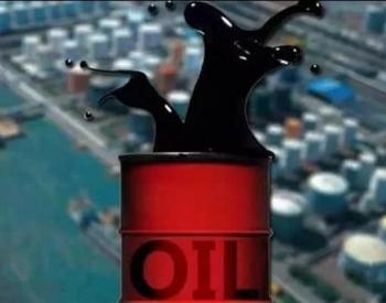 美国石油库存趋紧
