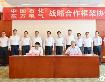 <em>东方电气集团</em>与中国石化集团签订战略合作框架协议