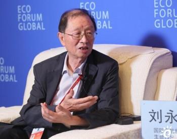 """生态论坛专家说丨刘永定:用生态系统力量来推动""""双碳""""目标"""
