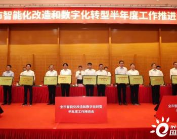 亨通荣获江苏苏州市智能化改造和数字化转型标杆企业