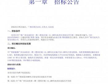 招标丨中广核广西乐业扶贫二期(逻西区域)61.2MW风电项目高低压开关柜