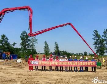 国家电投东方能源衡水公司完成50MW风电项目首台风机基础浇筑