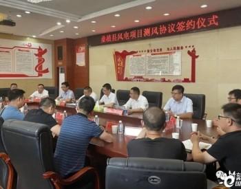 湖南省桑植县与三峡能源、国家电投举行风电项目测风协议签约仪式