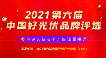 2021第六届中国好光伏品牌评选