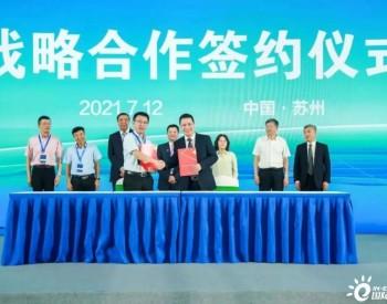 腾晖光伏与凯伦股份签订战略合作协议,携手共同开
