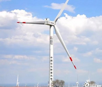 中国石化首个陆上风电项目开工建设!
