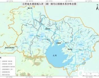 突出源头治理 江苏扎实推进太湖流域水环境综合治