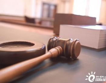 隆基公告透露美方裁定驳回韩华专利诉讼