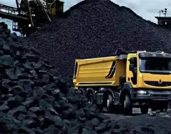 英雄末路!全球最大煤制油项目遭遇停建,煤制油