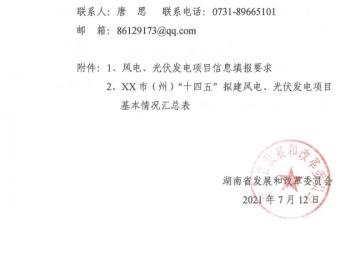 """未纳入""""十四五""""风光资源规划的项目不得实施!湖南省下发关于开展全省""""十四五""""风、光资源开发利用规划编制工作的通知"""