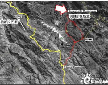 中标 | 水电十一局中标玻利维亚米格亚斯水电站引水隧洞标项目