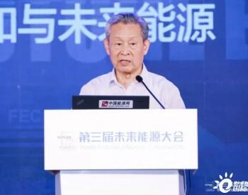 杜祥琬院士:碳中和是场文明大考中国不能落后,低碳化转型付出任何代价都值得