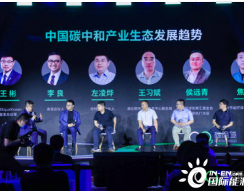 碳阻迹CEO晏路辉:未来10年,帮助企业以最优的方式减排