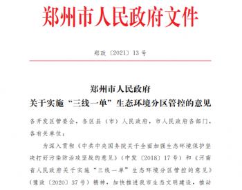 """河南省郑州市人民政府关于实施 """"三线一单"""" 生态"""
