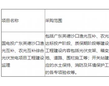 国电投广东英德沙口渔光互补、<em>农光互补</em>综合光伏发电项目工程建设监理项目招标公告