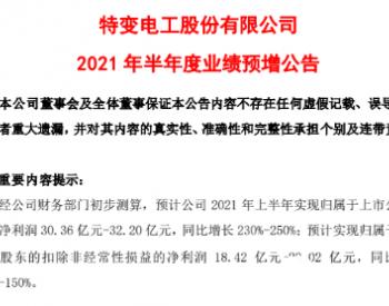 特变电工利润同比增长超230%,<em>新特能源</em>强势助攻