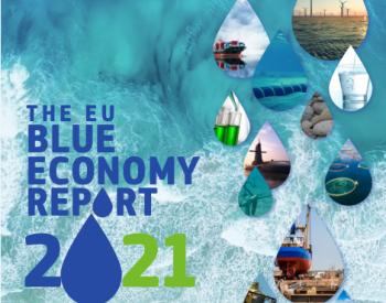 欧盟发布《2021年度蓝色经济报告》