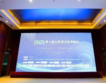 492家企业、超580人参加! 第七届<em>山西清洁能源峰会</em>成功举办!