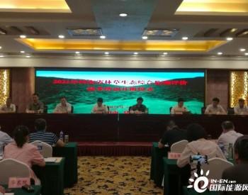 河南省林草生态综合监测评价工作全面启动