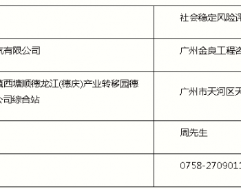 广东省德庆县天然气主干管网工程(凤村7#阀室-悦城段)社会稳定风险评估公众参与信息公示